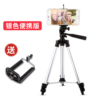 Bin Bo camera video live tripod mobile phone support