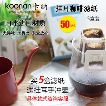 Portable drip-ear hook coffee powder filter bag coffee filter paper