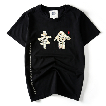 Chinese-style embroidered summer men's short sleeve with text T-shirt (Black nice to meet you) (Black nice to meet you)