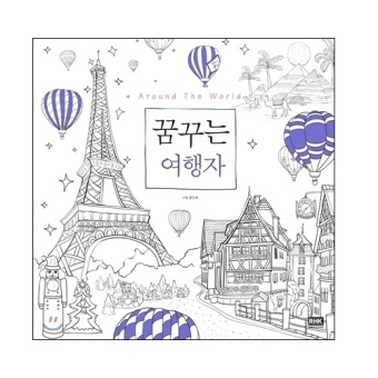 Harga Around the World Coloring Book
