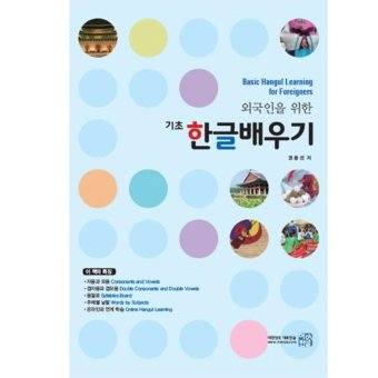 Korean Education Book Easiest Way to learn Korean Basic Hangul -intl