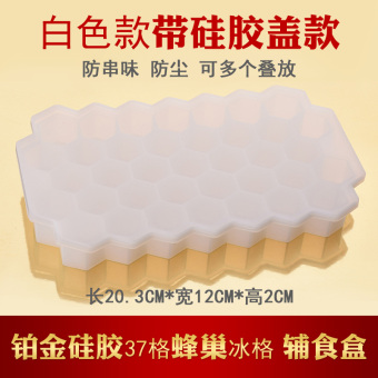 Baobao frozen box home with lid ice maker silicone Ice Tray