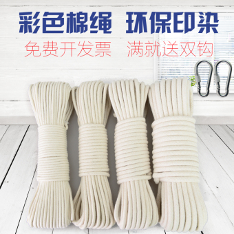 Cotton thread multi-color woven cored rope cotton rope