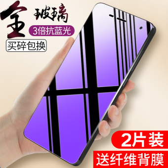 4c/4S/4A full-screen anti-Blueray M phone protector Film