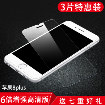 8 plus Apple tempered full screen cover Film