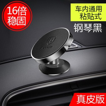 BASEUS car mounted mobile phone holder support car out of the outlet magnetic support