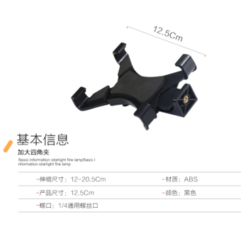 Big Size mobile phone clip iPad tripod mobile phone support