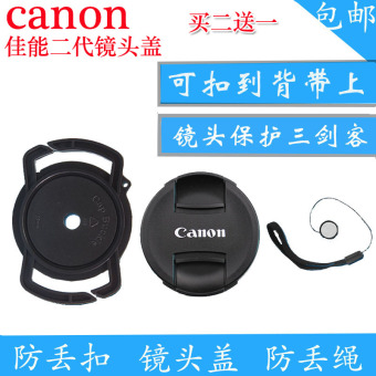 Canon 58mm/18-55mm lens protective cover Lens cover