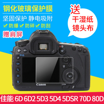Canon 6D/70d80d/5d2/200d SLR camera Screen Protection tempered Protector