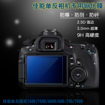 Canon 760d/750d/600d/60d/70D/700d SLR camera screen tempered glass protective Protector
