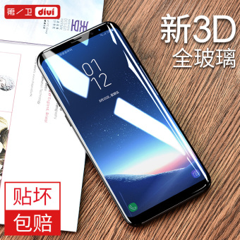 DIVI note8/3D full screen full coverage Curved Surface protector Film