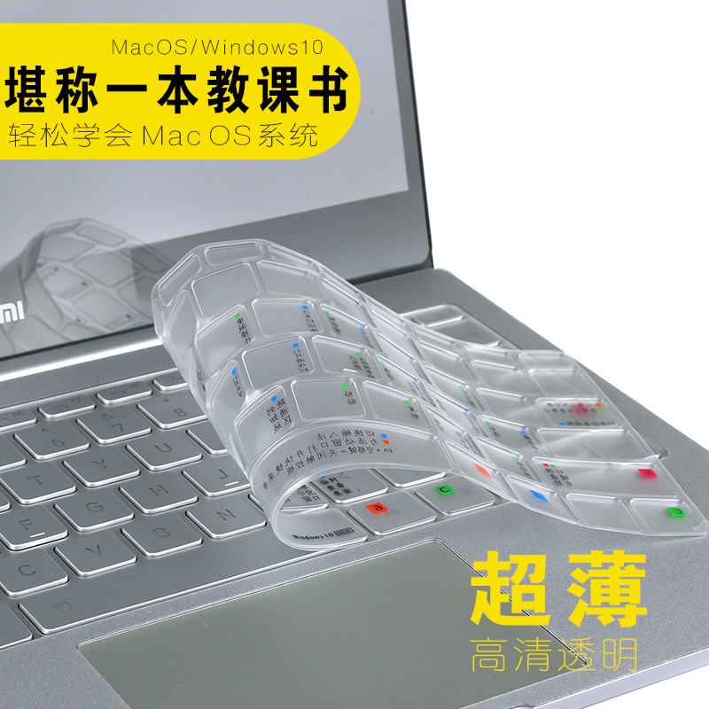 Fast key air12 notebook computer function keyboard film XIAOMI