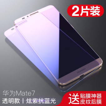 Gu Chi mate 8/mate9/mate7 phone anti-Blueray drop-resistant protector Film