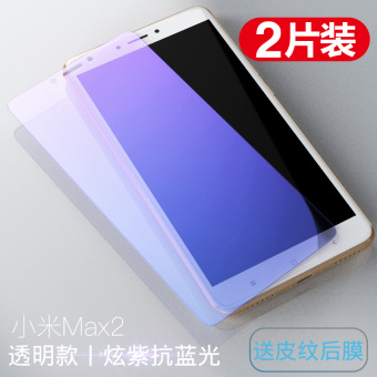 Gu Chi mix 2 XIAOMI explosion-proof anti-Blueray protector Film