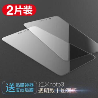 Gu Chi Note 3/note3 XIAOMI drop-resistant ultra-clear anti-Fingerprint phone protector Film