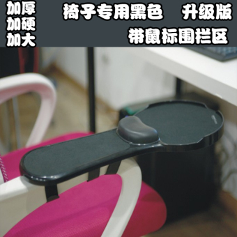 Hand brace arm support chair mouse brace coaster computer table
