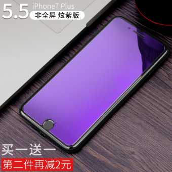 Hanxi iphone7/8 plus/P7 tempered film Apple full-screen aqua