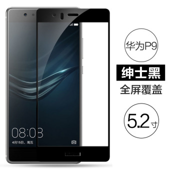 Huawei P10/P9/g9plus tempered Film