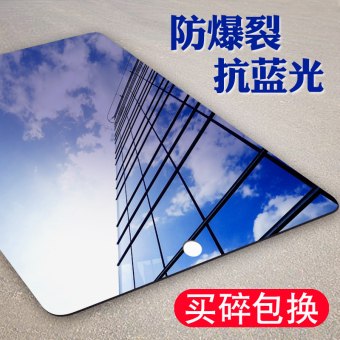 Ipad2017/air2/Pro9 tablet computer Apple anti-Blueray explosion-proof protector Film