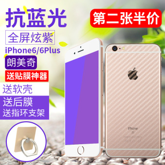 Iphone6splus anti-Blueray full-screen all-inclusive glass protector Film