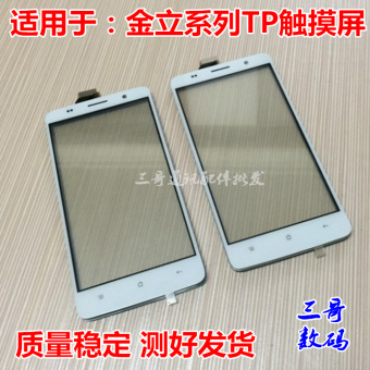 Jin Li E3/E6/E6/E7/E7/gn706/gn709/gn715 mini Touch Screen