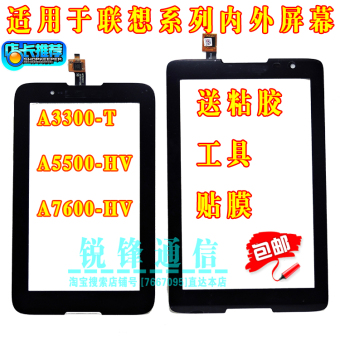Lenovo a3300-t/a5500-hv/tab2/a10-70/a7600-hv touch display Assembly LCD screen