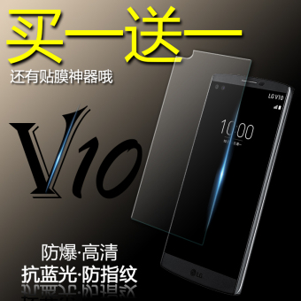 LG lgv10/V10/h968 ultra-clear explosion-proof anti-Blueray protector Film