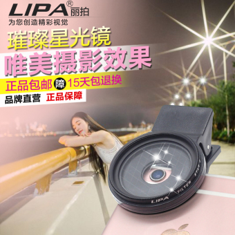 Mobile phone self-timer lens wide-angle suit