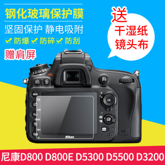 Nikon d800e/d5300d5500d5600/d3200d3300d3400 camera screen tempered Protector