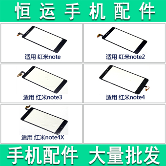 Note note2/note3/note4/note4x Redmi Touch Screen