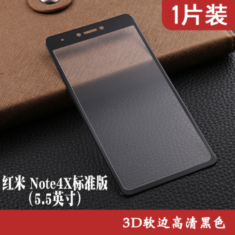Note4x/note4/3D Redmi full screen cover explosion-proof phone protector Film