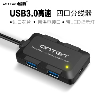 ONTEN usb3 computer high-speed Expanding multi-hub cable seperater