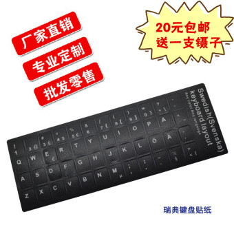 PVC keyboard notebook desktop computer protector colorful adhesive paper