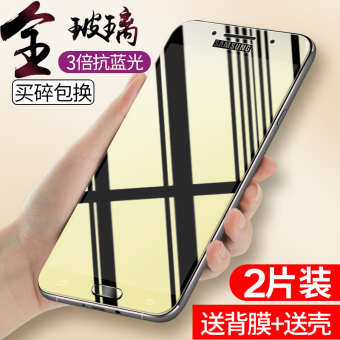 Samsung A7/A5/A8/A9/a9100/a7000/a5000/a8000 full-screen Blueray phone protector Film