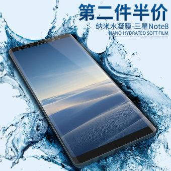 Samsung note8/note8 hydrogel film nanometer explosion-proof cover
