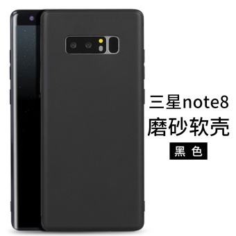 Samsung note8/S8/S8 Japan and South Korea ultra-thin matte soft silicone phone case protective case