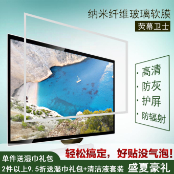 Screen computer screen desktop machine TV Protector