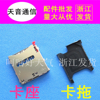 Sony Z2/l50t/l50u/c6902 SIM card connector SIM card slot card