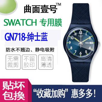 Swatch gn718 gentleman blue ultra-clear tempered protector Film