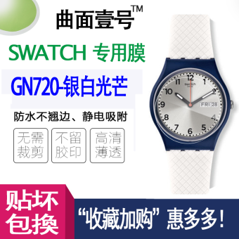 Swatch gn720 silver ultra-clear tempered explosion-proof watch Plate