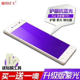 VIVO y51/y51a/y51l tempered Film