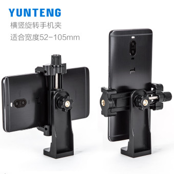 Yunteng horizontal and vertical shot phone clip fixed support