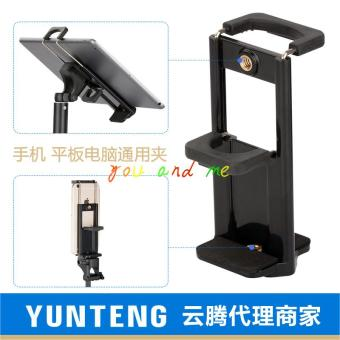 Yunteng mobile phone clip iPad tablet clip fixed clip support