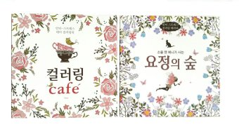 1 + 1 Cafe and Forest Fairy Coloring Book Price Philippines