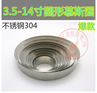 12 stainless steel round cake ring mousse Mold