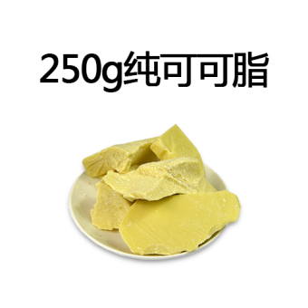 250g natural pure cocoa butter