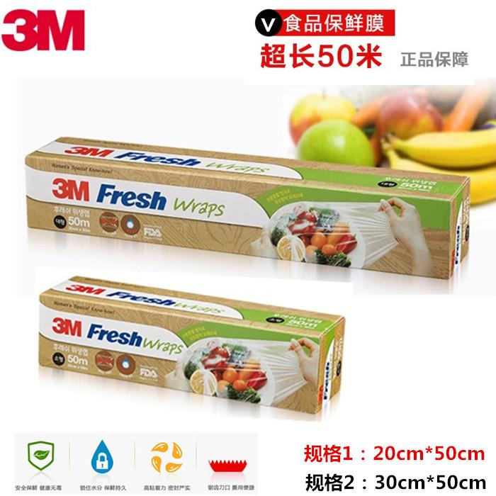 3m genuine food cling film
