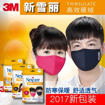 3mChun cotton for men and women winter wind masks warm masks