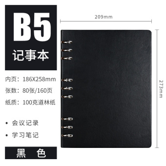 A5/B5/A4 work thick book loose-leaf notebook