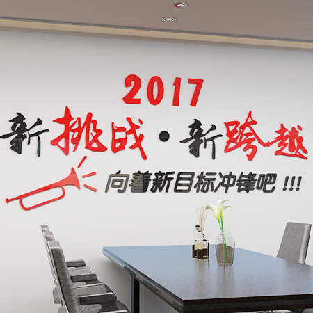 Philippines | Across New Year New Office slogans Dimensional Wall ...